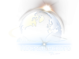Туры на Байконур — Экскурсии на запуск ракеты